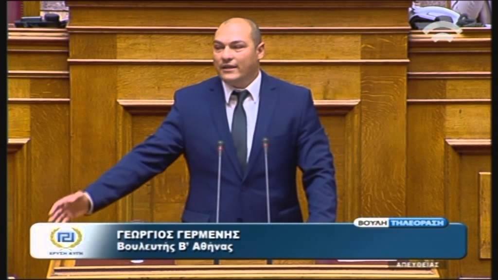Προγραμματικές Δηλώσεις: Ομιλία Γ.Γερμενή (Χρ.Αυγή) (06/10/2015)