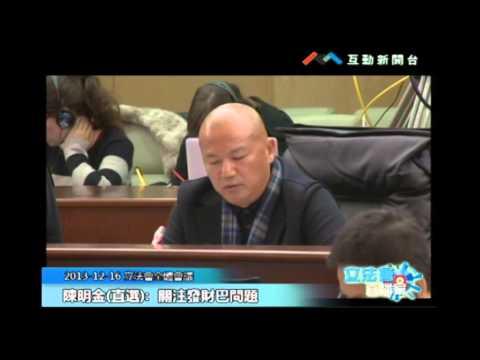 陳明金20131216立法會議
