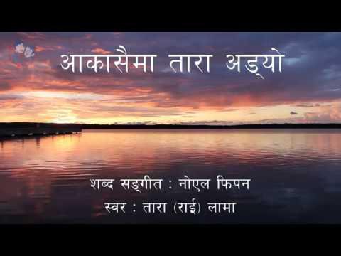 Video Ekta Sangeetik Pariwar // Akasaima // Nepali Christmas Song download in MP3, 3GP, MP4, WEBM, AVI, FLV January 2017