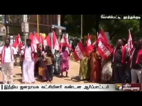 IJK-workers-protest-against-Sun-TV-Dinakaran-in-Tuticorin