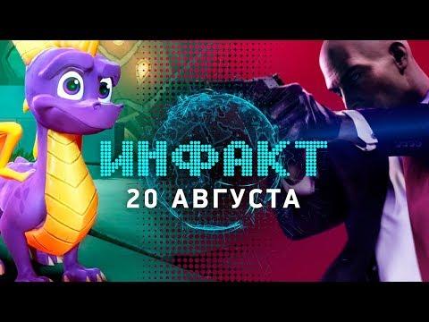 Читера в GTA Online засудили, Steam будет Twitch, Spyro перенесли, конец Forza Horizon 2… (видео)