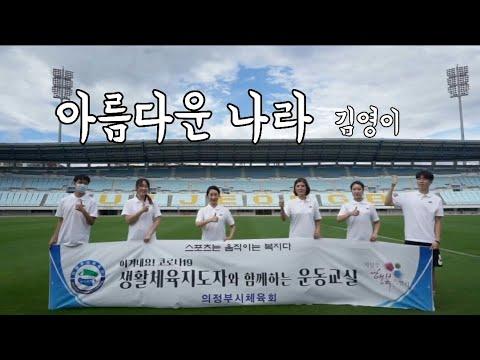 [평형성 향상운동] 아름다운 나라 - 김영이 (청장년층…