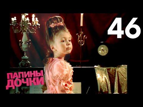 Папины дочки | Сезон 3 | Серия 46 (видео)