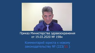 Приказ Минздрава России от 19 мартя 2020 года № 198н
