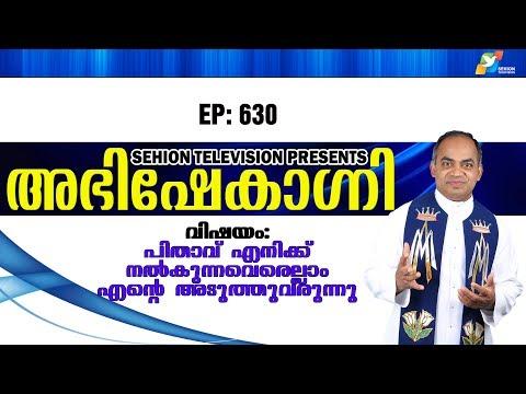 Abhishekagni I Episode 630