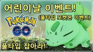 [제이] 포켓몬고 신규 풀타입 이벤트!(풀타입 종류설명) 어린이날 특집!! (5/6~5/8) 포켓몬고 업데이트 포켓몬고 이벤트! pokemon go. [J] pokemon go Event! geen pokemon catch Event!!