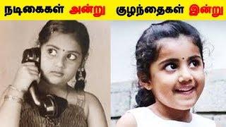Video நடிகைகள் அன்று குழந்தைகள் இன்று | Tamil Cinema | Kollywood | Latest News MP3, 3GP, MP4, WEBM, AVI, FLV Desember 2018
