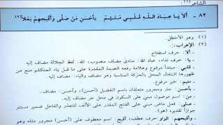 Ali BAĞCI-Katru'n-Neda Dersleri 061