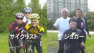 北海道北広島市に住みたくなる動画「サイクリスト×ジョガー×鉄っちゃん!」
