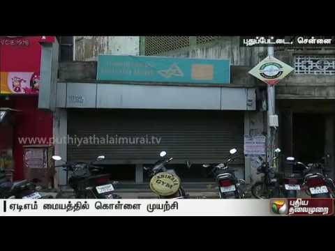 Police-investigates-robbery-attempt-in-ATM-at-Pudupettai-Chennai