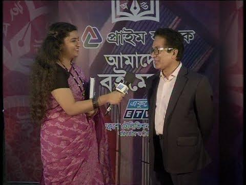 Amader Boi Mela | আমাদের বই মেলা |  24 02 2020 01 | Ekushey ETV