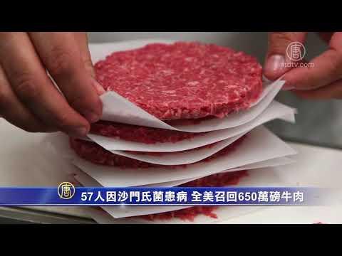 57人因沙门氏菌患病 全美召回650万磅牛肉
