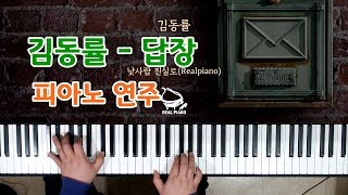 김동률(KIM DONG RYUL) - 답장(Reply)(Piano Cover)