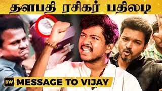 "Video SARKAR CONTROVERSY: ""Thalapathy Vijay INCOME TAX கட்டுனாரானு எதுக்கு காமிக்கனும்"" | MY 383 MP3, 3GP, MP4, WEBM, AVI, FLV November 2018"