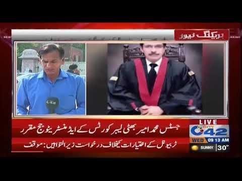 لاہور ہائیکورٹ کے 5 ججز ٹربیونل آف پنجاب بارکونسل کے چئرمین نامزد