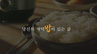 [고용노동부X쿠첸] 저녁밥이 있는 삶