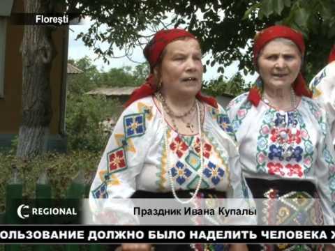 Праздник Ивана Купалы