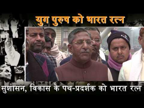 अटल जी ने सुशासन की राह दिखाई : Nand Kishore Yadav