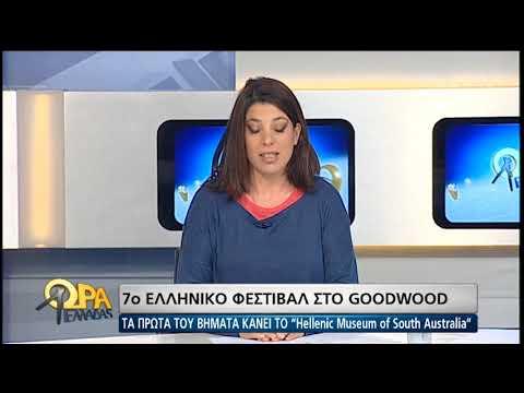 Τα τελευταία νέα του ομογενειακού ελληνισμού | 6/5/2019 | ΕΡΤ
