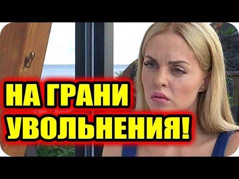ДОМ 2 СВЕЖИЕ НОВОСТИ раньше эфира 27 июня 2018 (27.06.2018) - DomaVideo.Ru