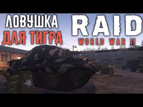 RAID: WW2 Бета! Ловушка Для Тигра!