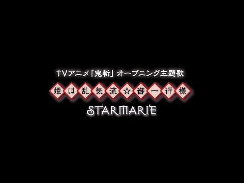 『姫は乱気流☆御一行様』 フルPV( #Starmarie #スタマリ )
