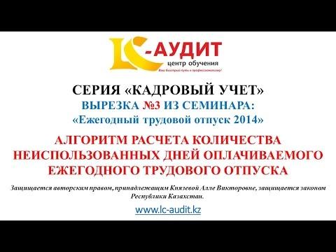 Трудовой отпуск в Казахстане. Расчет количества неиспользованных дней отпуска. (видео)