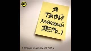 Download Lagu 9 Грамм - Ласковый зверь (при уч.Alina Orlova) Mp3