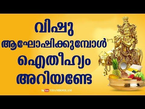 വിഷു ആഘോഷിക്കുമ്പോൾ ഐതീഹ്യം അറിയണ്ടേ | Vishu