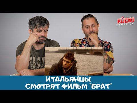 """Итальянцы смотрят фильм """"Брат"""" Балабанова"""