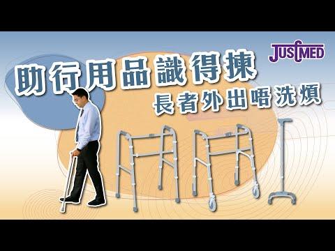 【專家教路】長者行路唔穩陣, 要有法寶傍身! 如何選擇及使用合適的助行器具? 【士的拐杖助行架等的正確用法】