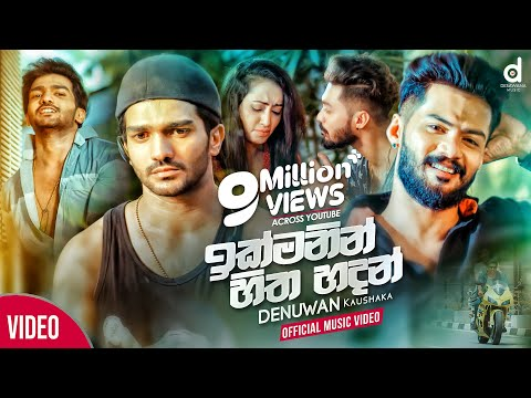 Ikmanin Hitha Hadan - Denuwan Kaushaka Official Music Video (2019) | Sinhala New Songs | Aluth Sindu