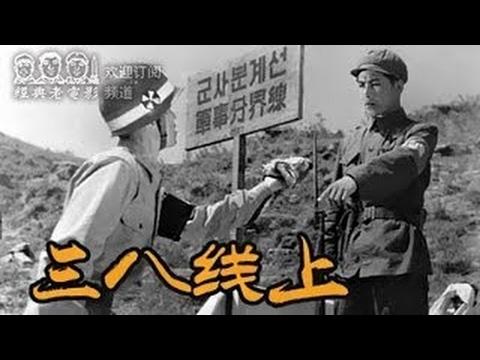 【三八线上】 中国经典怀旧电影 1960 Chinese classical movie