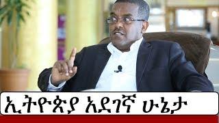 Ethiopia: ኢትዮጵያ መስቀለኛ መንገድ ላይ መሆኗን ኢ/ር ይልቃል ጌትነት ተናገሩ  | Abiy Ahmed | Yilkal Getnet