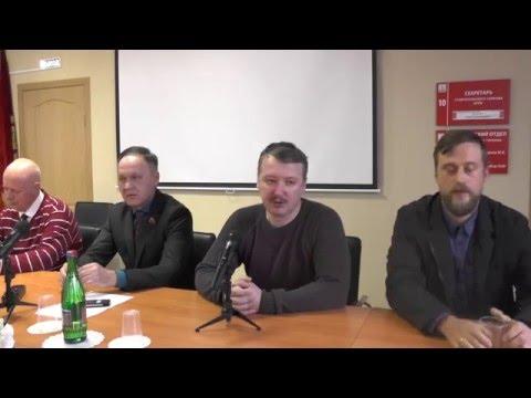 Stavropol Igor Strelkov press conf 16 02 2016
