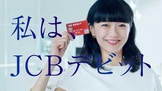 榮倉奈々出演「JCBデビット」CM