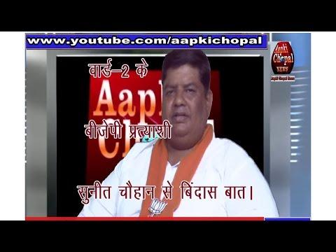 """दिल्ली : वार्ड -2 के बीजेपी प्रत्याशी सुनीत चौहान से """"बिंदास बात""""।"""