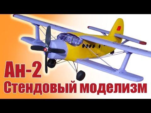 Стендовый моделизм.  Легендарный Ан-2 «Кукурузник» | Хобби Остров.рф