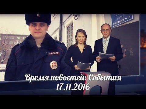 17.11.16 Время новостей. События (видео)