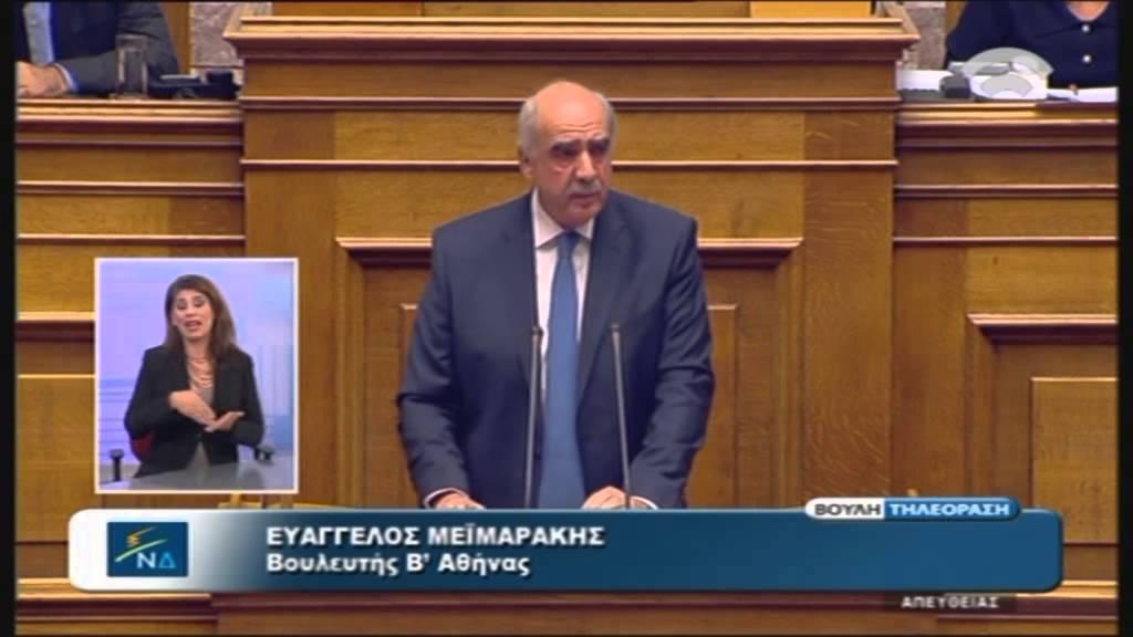Προϋπολογισμός 2016: Β.Μεϊμαράκης (Νέα Δημοκρατία) (05/12/2015)