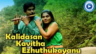 Kalidasan Kavitha Ezhuthukayanu Movie Song | - Edavelakalillatha | Santhosh Pandit