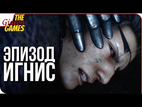 FINAL FANTASY XV 15: Episode Ignis ➤ ЭПИЗОД \
