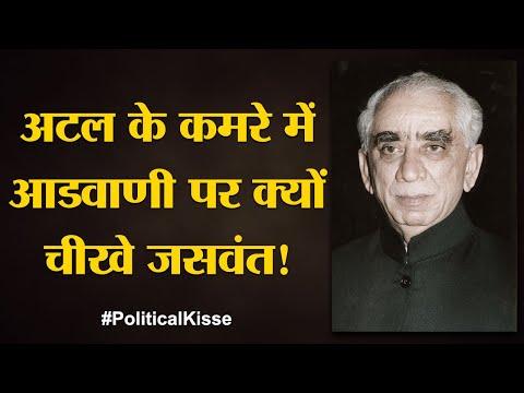 Atal के मंत्री Jaswant Singh को Parvez Musharraf ने कैसे धोखा दिया   Political Kisse   The Lallantop