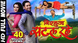 """Video NIRAHUA SATAL RAHE - Superhit Full Bhojpuri Movie - Dinesh Lal Yadav """"Nirahua"""", Aamrapali MP3, 3GP, MP4, WEBM, AVI, FLV April 2018"""
