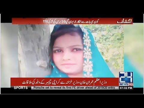 Most Painful Game Played in Love  | Inkshaf | 9 Dec 2018 | 24 News HD