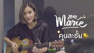 อยู่ตรงนั้นเธอ have fun รึเปล่า?MV เพลง ช่วงเวลา - ส้ม มารี Feat. โอ ปวีร์https://www.youtube.com/watch?v=4WSp2b5LI5Yติดต่องาน : พี่ตุ้ย 095-542-5446☺ Facebook: http://facebook.com/zomwink☻ Fan Page: http://facebook.com/zommarie☺ Instagram: http://instagram.com/zommarie☻ Twitter: http://twitter.com/zommarieVerse 1นั่งมองดูตัวเราเอง นั่งฟังเพลงประจำตัวเราSitting here all by myself, listening to my favorite tunesฟังแต่เพลง คนข้างล่างทุกวันSongs of regular guys like meได้แต่แหงนมองไปวันๆ ก็รู้ว่าคงจะไม่มีวันBut I can't help but look up, and know there won't be a dayที่เธอนั้นจะมองเห็นกันซักทีWhen you would notice someone like mePre Chorusเธอนั้นสูงเกินจะใฝ่ อยู่ห่างไกลจากคนอย่างฉันBaby we're worlds apart, too high for someone like meก็รู้ดีว่าไม่มีวัน แต่จะทำยังไงก็ไม่หยุดรักเธอI know that it's impossible, but I can't stop myself from loving you Chorusก็เรานั้น มันคนละชั้น จะทำเช่นไร ให้มองเห็นกันMe and you we're worlds apart, what could I do to win your heart?ก็เธอนั้น อยู่คนละชั้น ได้แต่แหงน มองขึ้นไป'Cause you, so beyond my reach, I can only love from afarให้เธออยู่บนนั้น (ก็เรานั้นอยู่คนละชั้น)ก็ทำได้แค่ฝัน (ก็เรานั้นอยู่คนละชั้น)(ก็เรานั้นอยู่คนละชั้น) อยากให้เธอมองมาซักที