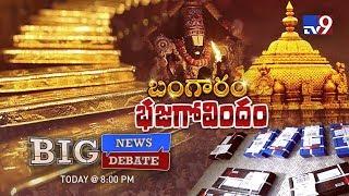 Big News Big Debate : Tirumala Gold Controversy