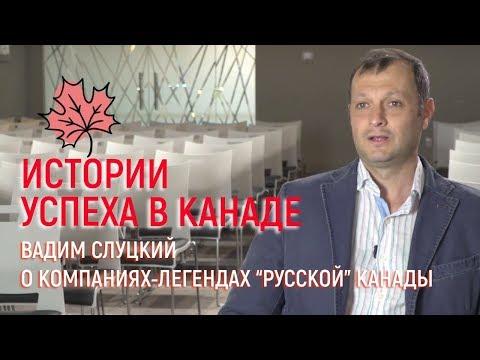 """В. Слуцкий о компаниях-легендах """"русской"""" Канады!"""