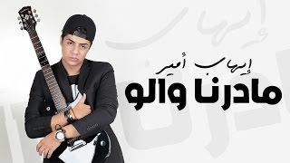 Ihab Amir - Madarna Walo | إيهاب أمير - مادرنا والو