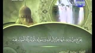 سورة النساء كاملة الشيخ محمد المحيسني